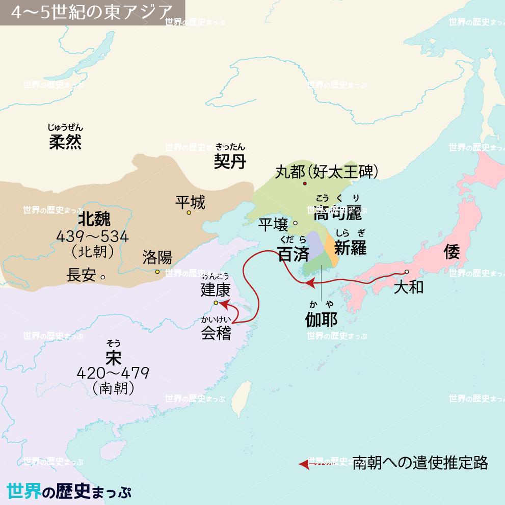 東アジア諸国との交渉 4〜5世紀の東アジア地図