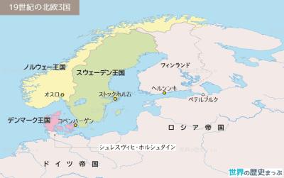 19世紀の北欧3国地図 きたヨーロッパ諸国の動向