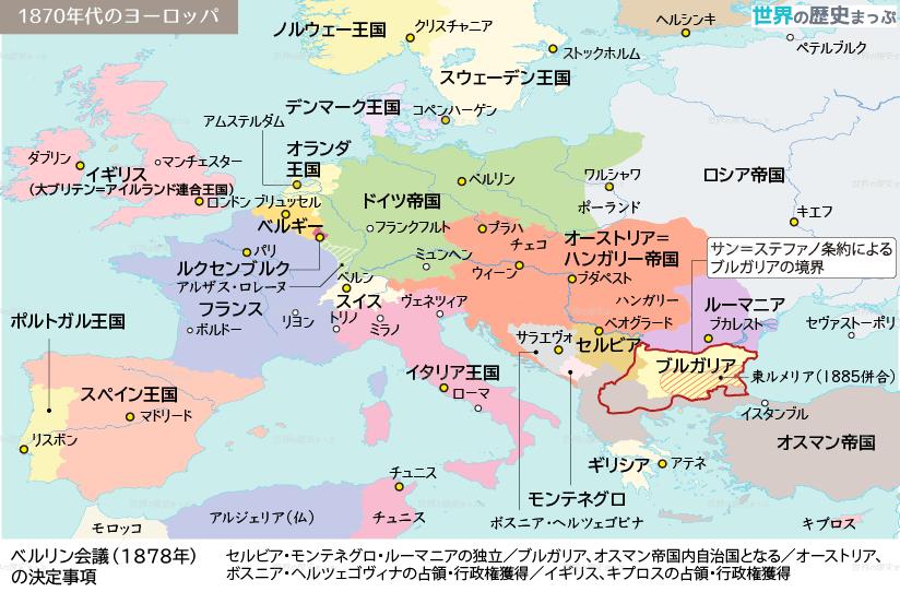1870年代のヨーロッパ地図