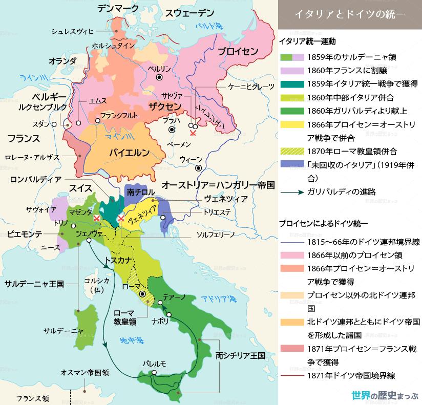 三国同盟 未回収のイタリア イタリアの統一 イタリア統一戦争 ドイツの統一 プロイセン=オーストリア戦争 イタリアとドイツの統一地図