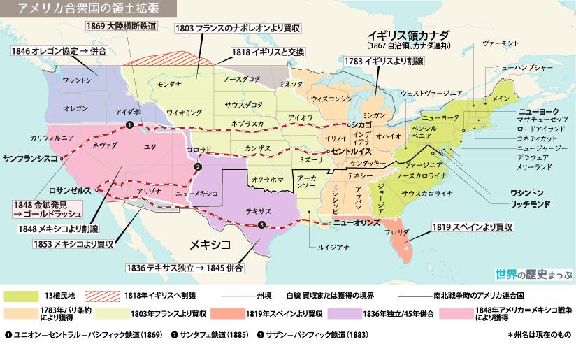 領土の拡張 52.アメリカ合衆国の発展 アメリカ合衆国の領土拡張地図