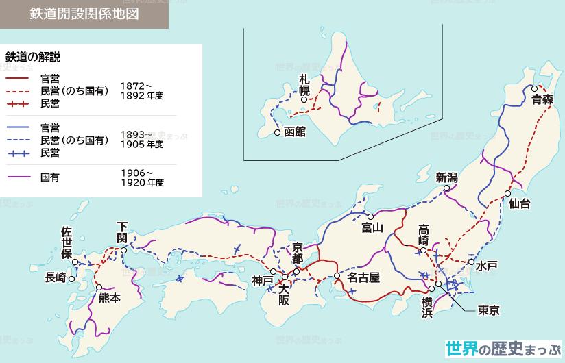 鉄道開設関係地図 民間企業の勃興