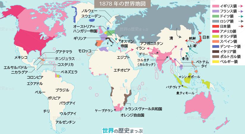 1878年の世界地図 イギリス