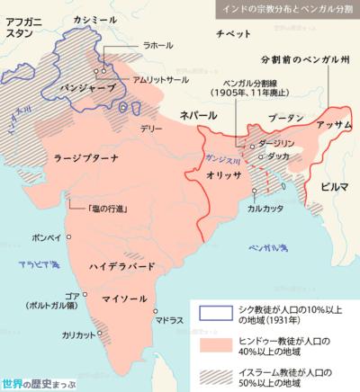 インド民族運動の展開 インドの宗教分布とベンガル分割地図