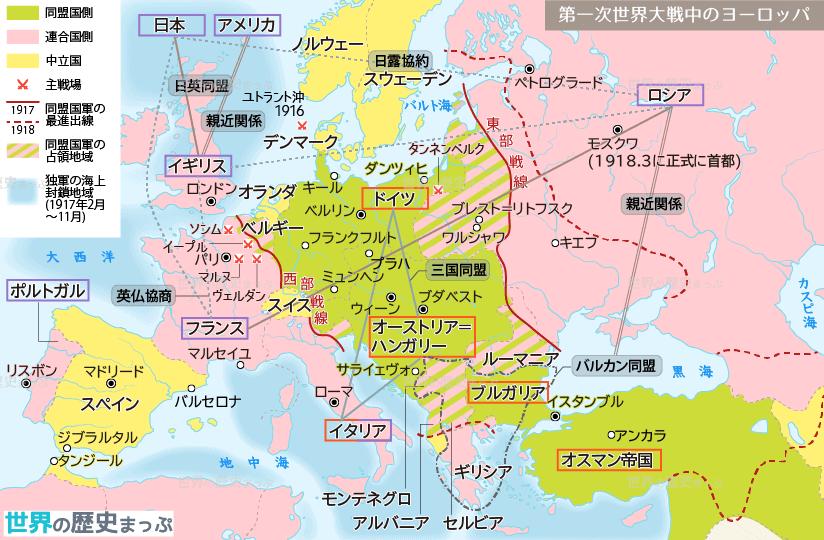 第一次世界大戦の勃発 第一次世界大戦中のヨーロッパ
