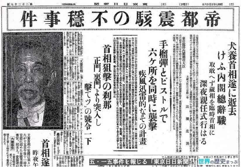 五・一五事件ー東京日日新聞
