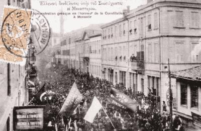 青年トルコ革命
