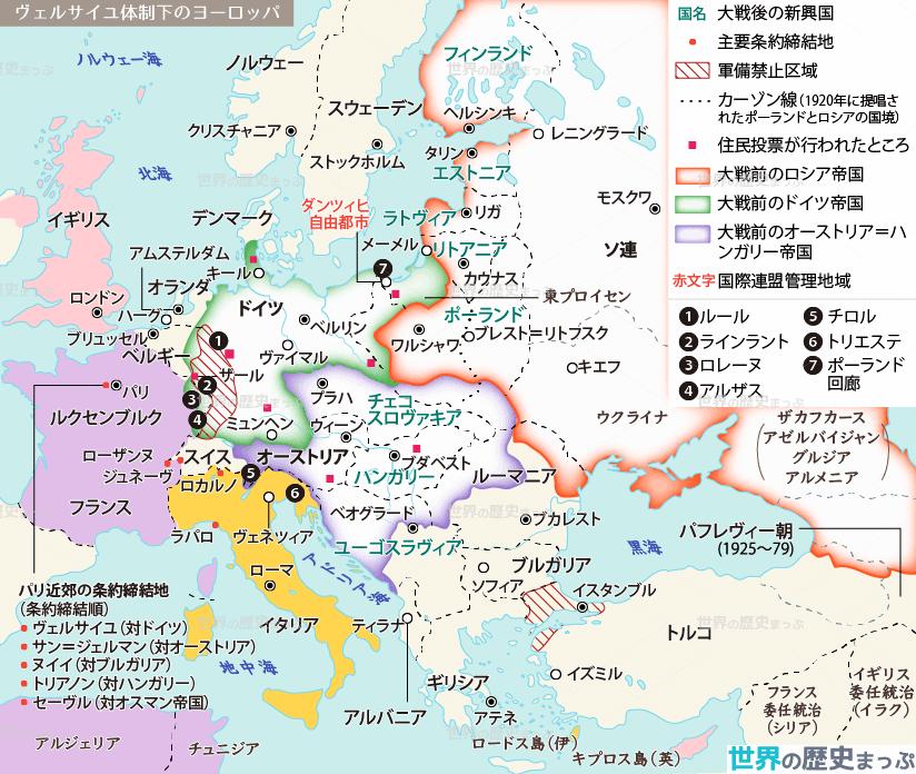 ヌイイ条約 サン=ジェルマン条約  パリ講和会議 とヴェルサイユ条約