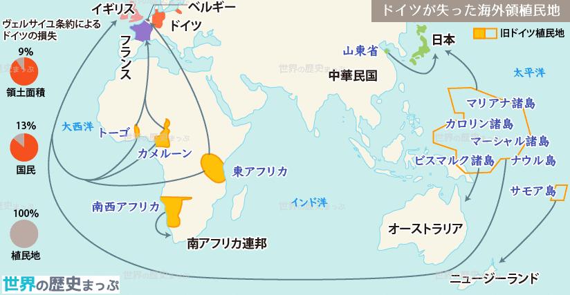 ドイツが失った海外領植民地地図