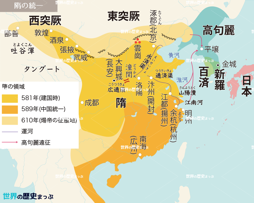 隋の統一 隋(王朝) 隋との交渉 隋の統一地図