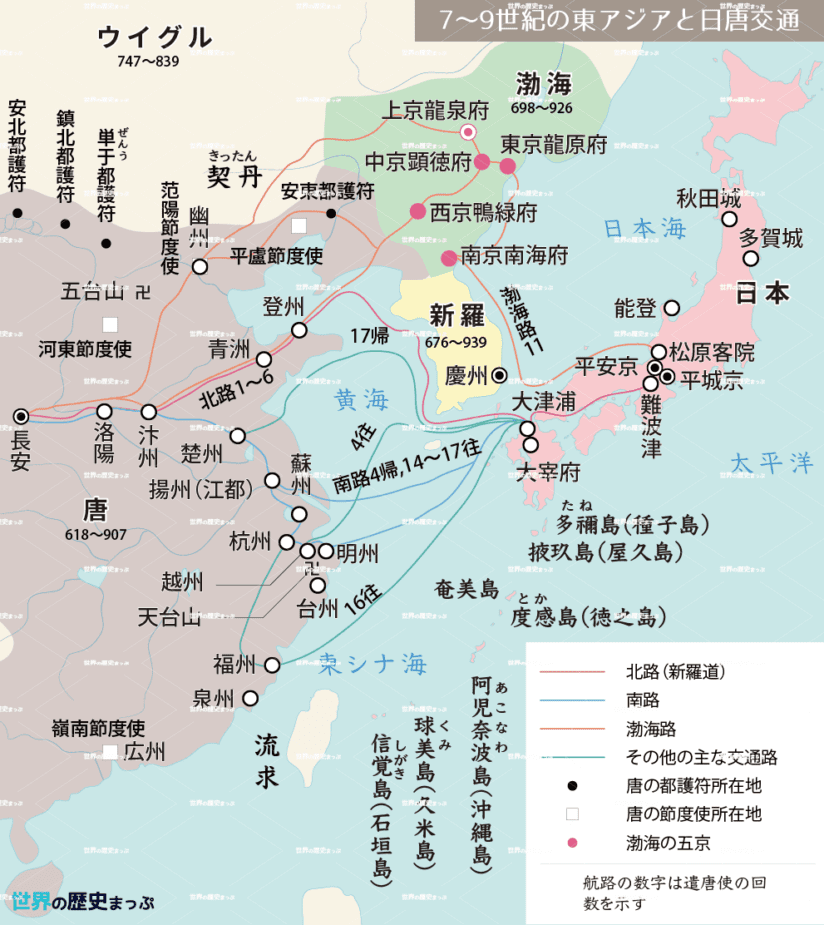 渤海 遣唐使 7〜9世紀の東アジアと日唐交通の地図