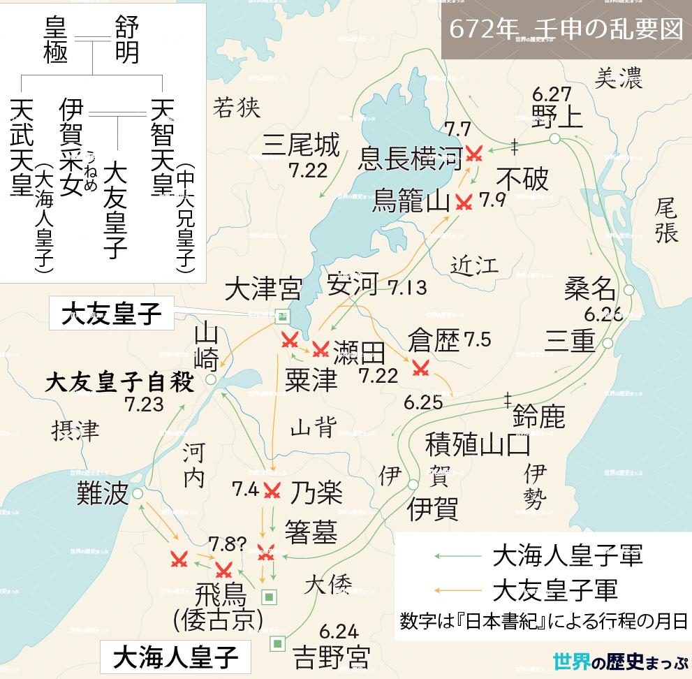 壬申の乱 律令国家の形成 672年壬申の乱要図 律令国家の形成