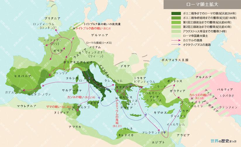 ローマ帝国 同盟市戦争 パクス=ロマーナ 共和政ローマ ポエニ戦争 共和政ローマ(身分闘争) ローマの発展 6.ローマの成立と発展 ローマ帝国 ローマの領土拡大地図 ©世界の歴史まっぷ