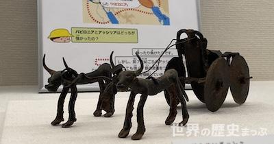 銅製牛車 トルコ 前2300年頃 古代オリエント博物館蔵